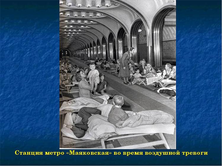Метро Маяковская во время воздушной тревоги