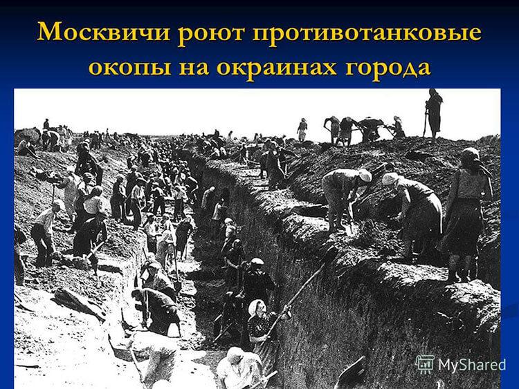 Москвичи роют противотанковые окопы на окраинах города 1941