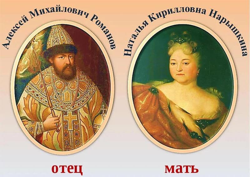 Родители Петра 1